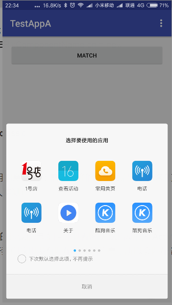 intent-filter的action,category,data匹配規則- IT閱讀