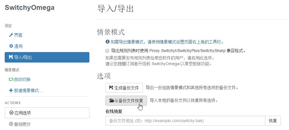 Chrome + Proxy SwitchyOmega 設置- IT閱讀