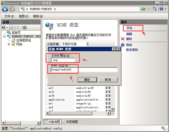 為IIS增加svg和woff等字型格式的MIME(2003、2008) - IT閱讀